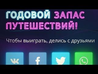 Акция «Чёрная Пятница от Aviasales» 22 и 27 ноября: прямая трансляция, Анфиса Чехова