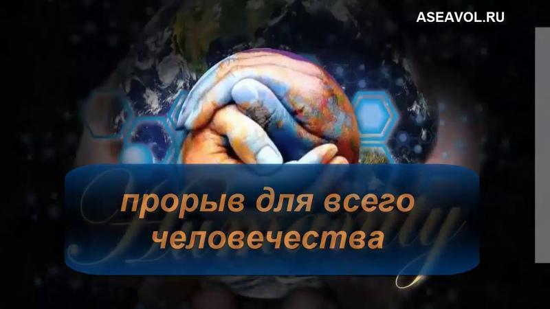 ASEA (Асиа) - продукт: научный прорыв. Редокс-сигнальные молекулы