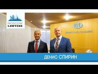 Moscow lawyers 2.0 #63 денис спирин (prosperity capital management)