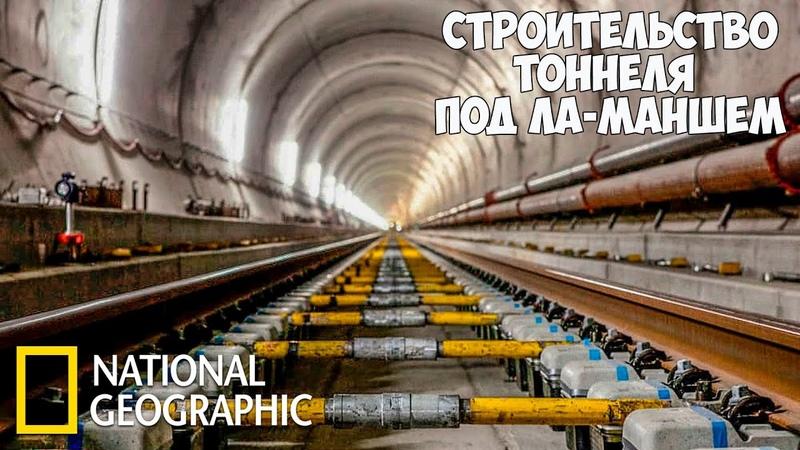 Строительство Евротоннель National Geographic Как построили тоннель под Ла Маншем