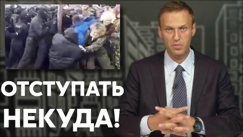 В Шиесе чоповцы ВЫТЕСНЯЮТ ЛЮДЕЙ под прикрытием полицейских Алексей Навальный