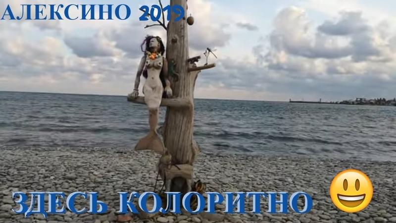 ВЛОГ: НОВОРОССИЙСК 2019 ПЛЯЖ АЛЕКСИНО