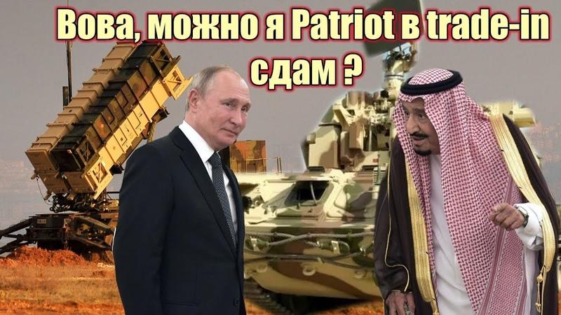 ТОР здесь уместен или мудрые решения в российско саудовских отношениях