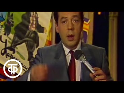 Все клоуны. Комик Московского цирка Карандаш 1986
