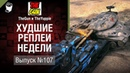 ХРН №107 - от TheGun и TheYuppie World of Tanks