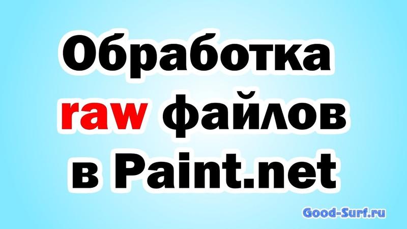Обработка raw файлов в Paint.net