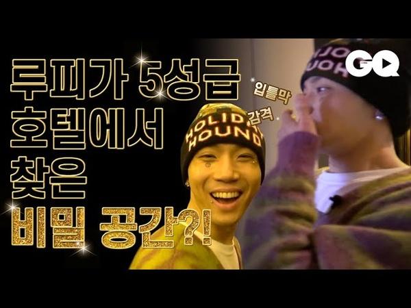 [스페셜원] 루피가 포시즌스호텔 서울에서 즐긴 '럭셔리한 유학'의 정체는?! (루피, 메킷레인, 포시즌스호텔, 포시즌스호텔서울, 시크릿바)