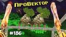 Block Story - Болотный Голем 186 серия