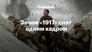 Как снят «1917» и в чем секрет бесконечного кадра