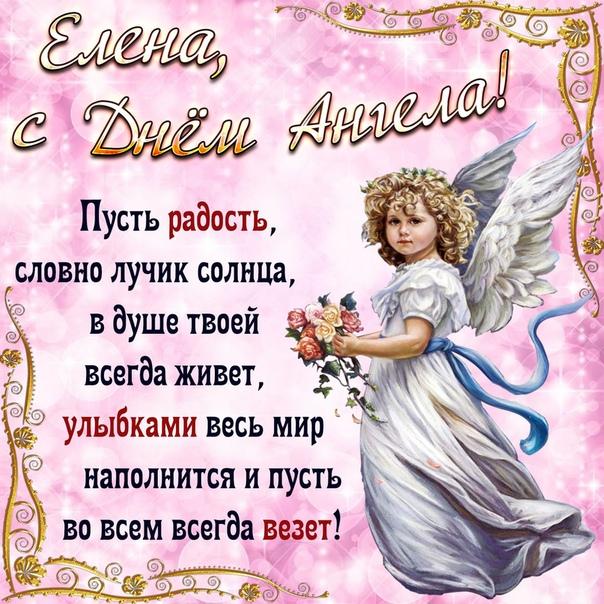 Света с днем ангела поздравления