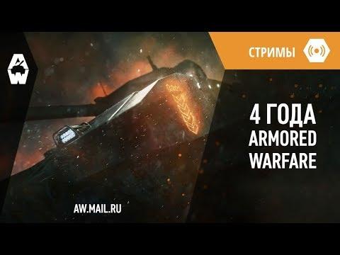 AW: Проект Армата. 4 года Armored Warfare