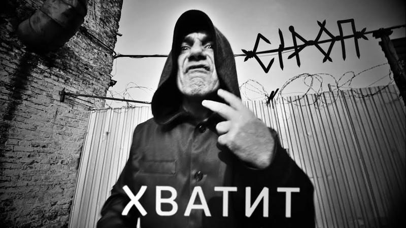 ХВАТИТ – первый клип Сiропа – поэта, рэп-музыканта, рецидивиста | Люди PRO