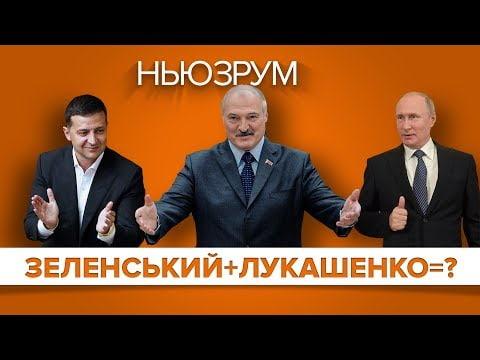 Зеленський і Лукашенко, «посіпаки» Медведчука, стильні автомобілі і песики   НЬЮЗРУМ 154