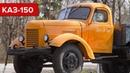 Почему Кутаисский КАЗ 150 так не любили водители Хотя он был копий ЗИС 150