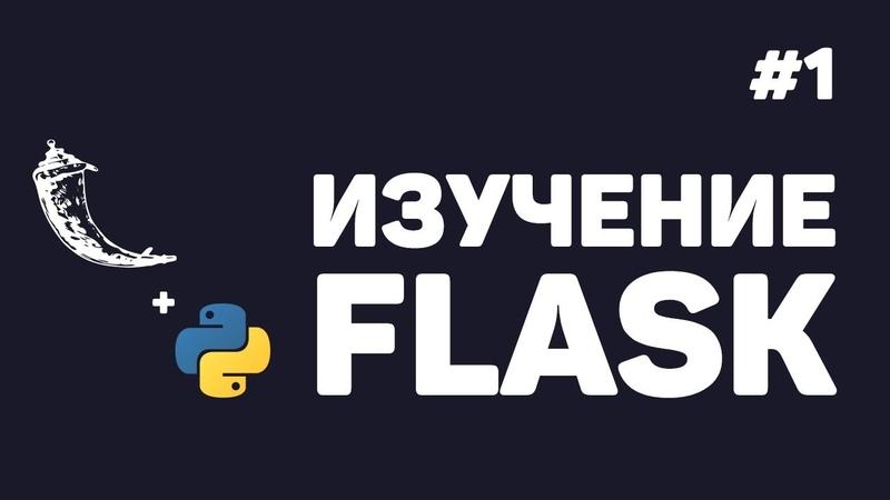 Изучение Flask 1 Создание веб сайтов на Python