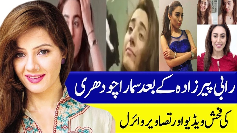 Model Samra Chaudhry Videos and Pictures Leaked After Rabi Pirzada