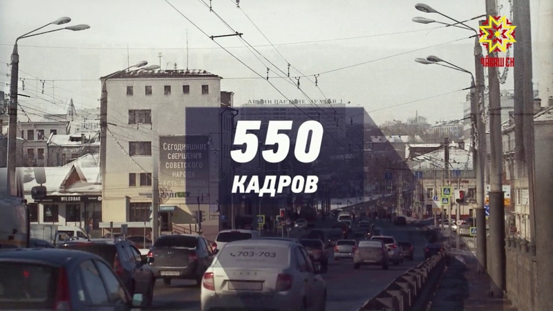 550 кадров Вера Чиркова Роза Ахтимирова