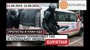 Бурятия силовики применили газ и похитили депутата Народного Хурала
