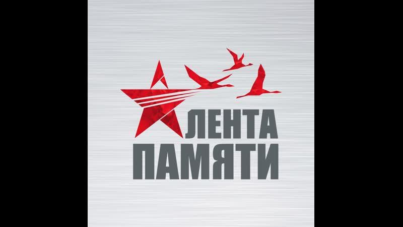 Агния Бродацкая и Виталий Мокрушин Катюша ЛентаПамяти