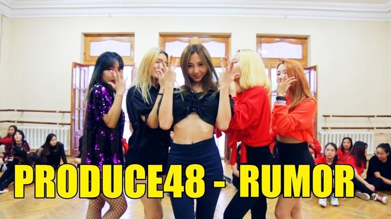 Produce48 - Rumor | Fam Dance Studio