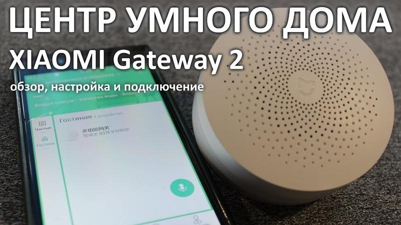 Умный дом Xiaomi СМОТРЕТЬ ВСЕМ Честный обзор ШЛЮЗА Xiaomi mi Home Gateway 2 Обзор настройка