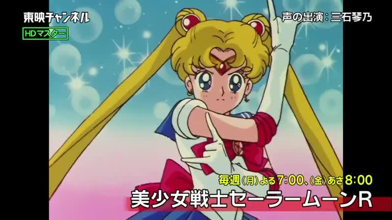 美少女戦士セーラームーンR 世界中で愛される伝説の大ヒットアニメの2ndシーズン7月15日月より毎週月1900東映チャンネルにて放送月にかわってお仕置きよ