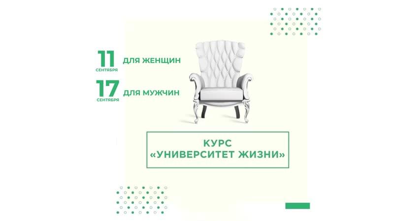 Университет Жизни и Пенуэл в Москве