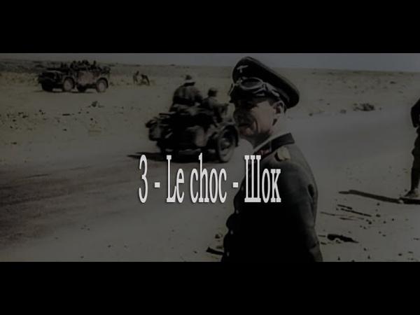 Апокалипсис: Вторая мировая война 3 - Шок (2009)