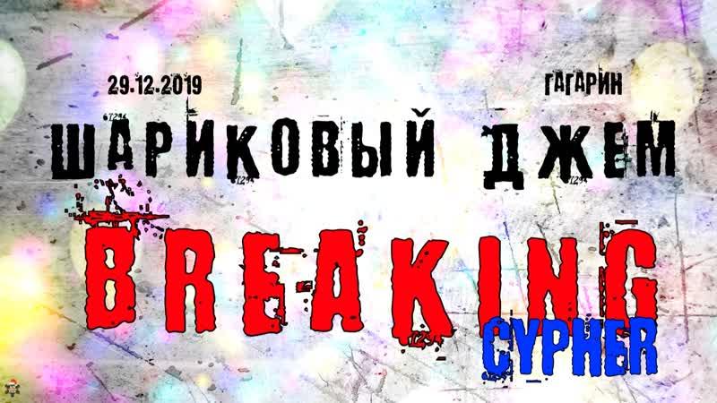 ANUF Шариковый джем Гагарин Breaking cypher 29 12 2019
