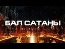 БАЛ САТАНЫ фильм 2018 Предсказания сбываются В Ватикане поселились Черти Тайные организации захват