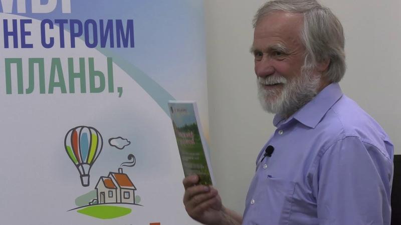 Лекция Геннадия Чеурина о северных традициях для коллектива «Открытого Дома»