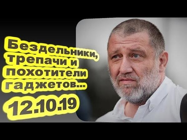 Сергей Пархоменко - Бездельники, трепачи и похитилеи гаджетов... 12.10.19