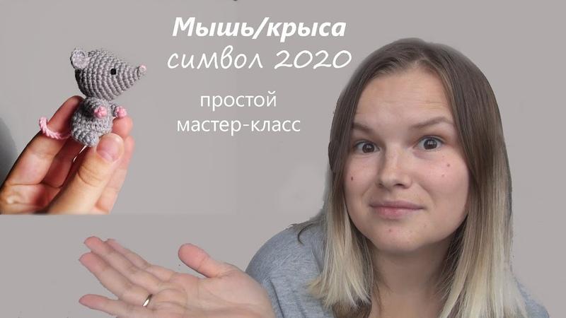 Вязаная мышькрыса крючком. Символ 2020 года. Простой мастер-класс | Smirnova.me