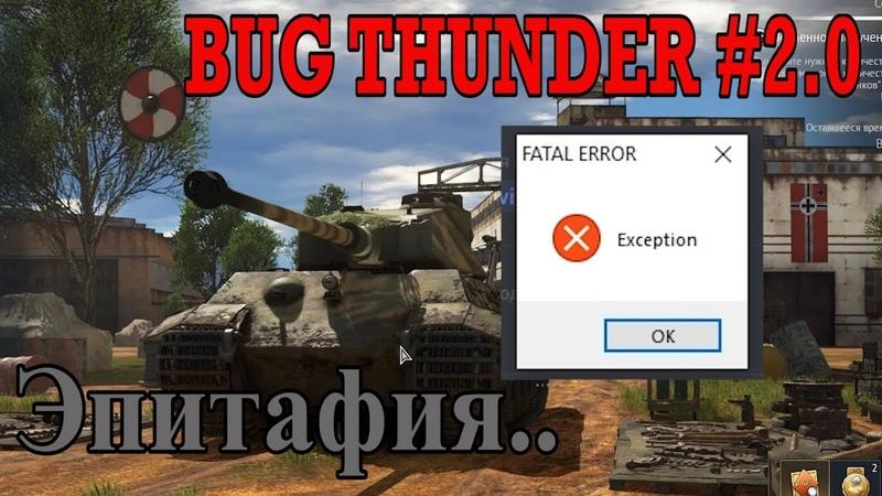 Bug Thunder 2 0 - Эпитафия   War Thunder