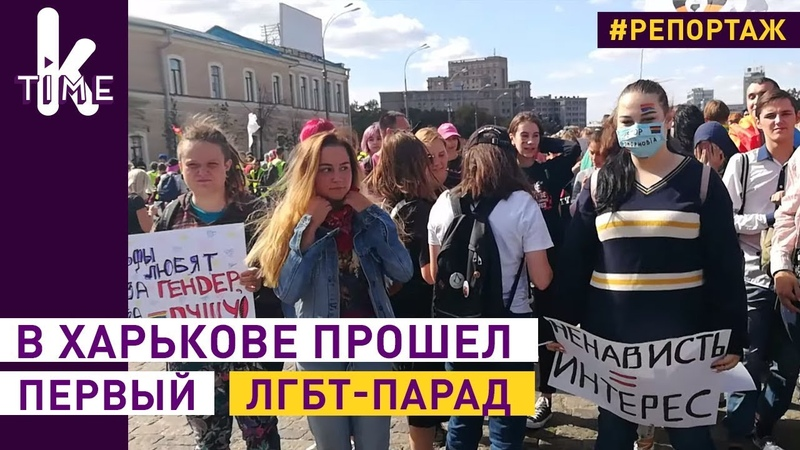 Первый ЛГБТ-парад Харькова и яйца праворадикалов