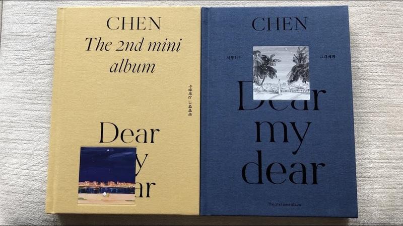 РАСПАКОВКА Chen 첸 2nd Mini Album 사랑하는 그대에게 Dear my dear (Dear My Dear Ver.)♡