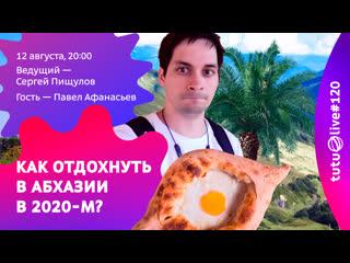 Как отдохнуть в Абхазии в 2020-м    Туту Live # 120