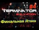 Terminator Salvation Прохождение Финальная Атака 4