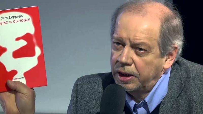 Лекция Валерия Подороги в Музее «Гараж». М.А. Лифшиц ортодоксальный марксизм против modern art.