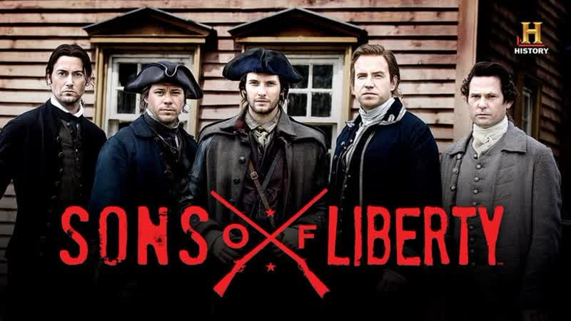 Сыны свободы Sons of Liberty
