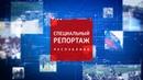 ДНР впервые участвовала в заседании Совбеза ООН. Специальный репортаж. 03.12.2020