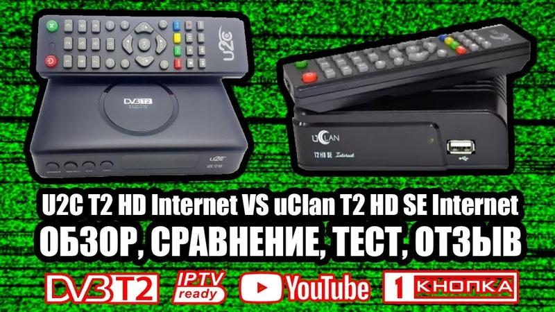 U2C T2 HD Internet VS. uClan T2 HD SE Internet Кто кого