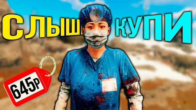 Новый топовый Броне костюм Surgeon Scrubs в Rust B16