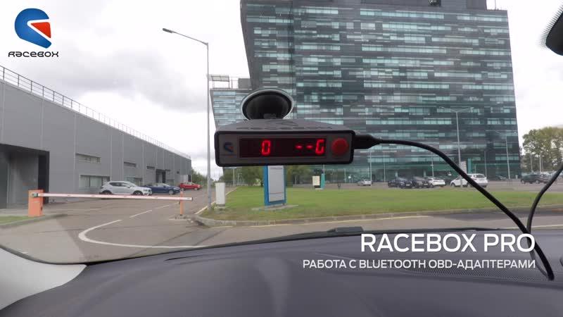Racebox Pro Подключение к OBD