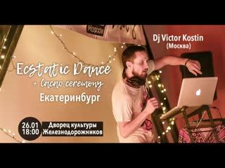 Какао церемония и экстатик денс dj victor kostin