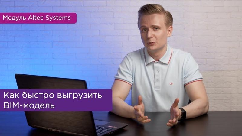 Как экспортировать BIM-модель с Revit Server в пару кликов | Модуль Altec Systems