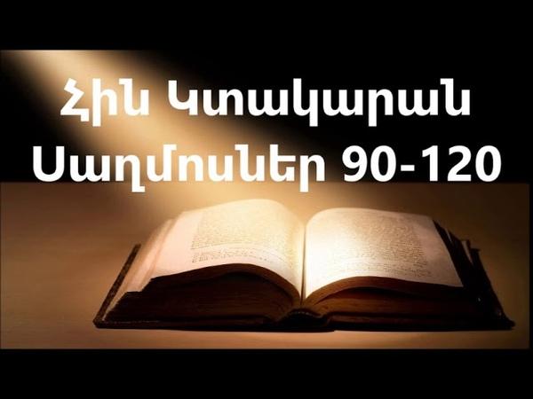 Սաղմոսներ 90 120 Աստվածաշունչ Հին Կտակարան