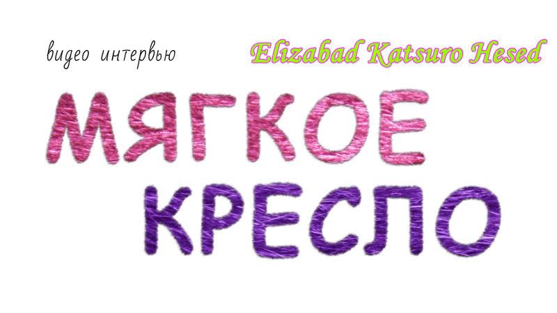 Мягкое кресло 9 Elizabad Katsuro Hesed