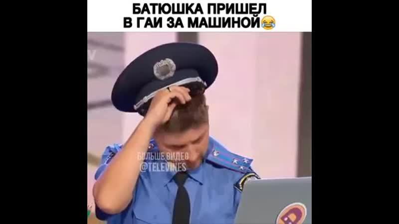 Whatsaper.ru-Батюшка-пришел-в-гаи.mp4