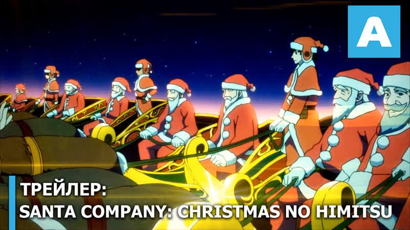 Santa Company: Christmas no Himitsu - трейлер полнометражного аниме. Премьера 29 ноября 2019